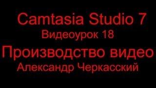 Camtasia Studio 7 - Видеоурок 18 - Производство видео из проекта