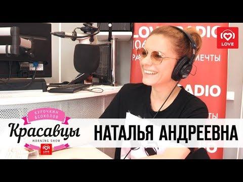 Наталья Андреевна в гостях у Красавцев Love Radio 27.04.2018