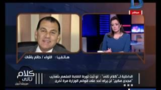 كلام تانى  اللواء حاتم باشات: يكشف تفاصيل هامة عن زيارته لأسرة