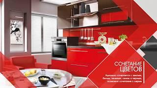 видео Дизайн кухни в красных тонах | Ремонт квартир своими руками