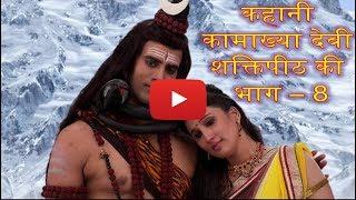 कामदेव की तड़प से क्यों तड़प रही हैं देवी पार्वती... कामाख्या देवी शक्तिपीठ... भाग - 8