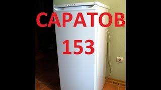 """Обзор морозильной камеры """"Саратов-153"""""""