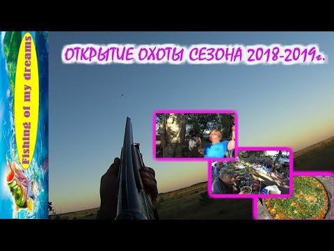 ОТКРЫТИЕ ОХОТЫ СЕЗОНА 2018 - 2019 г.