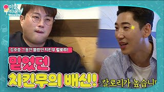 [선공개] 김호중, 치킨 대신 먹었던 치킨무의 배신!ㅣ…