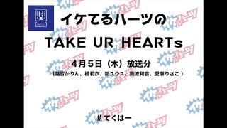 018年4月5日(木)OAのアーカイブ版! 〜番組概要〜 イケてるハーツがお...