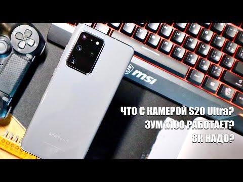 Камера Galaxy S20 Ultra - В ЧЕМ ПРИКОЛ?