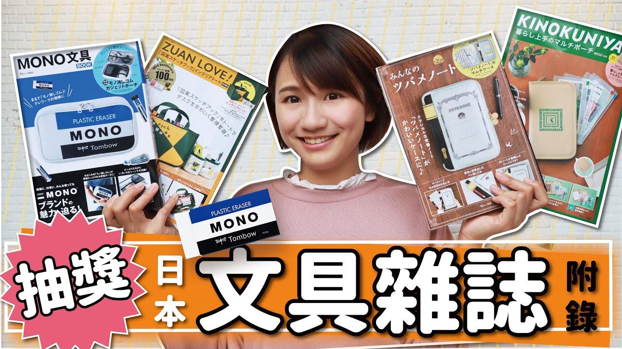 【抽獎】日本文具雜誌來襲!4款最高人氣附錄大解密 MONO/ TSUBAME / ZUAN LOVE /紀伊國屋
