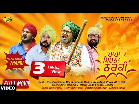Chacha Bishna Tharki l Full Movie l Latest Punjabi Movies l Comedy Videos l New Punjabi Movie 2017