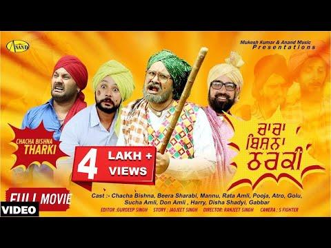 Chacha Bishna Tharki l Full Movie l Latest...