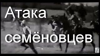 """Фильмы об атамане Семёнове. Атака семёновцев. (Фрагмент из к/ф """"Сергей Лазо"""", 1967)"""