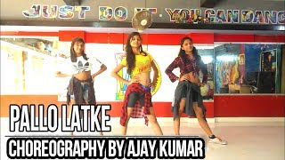Pallo Latke | Shaadi Mein Zaroor Aana | Choreography by Ajay Kumar [ MOONLIGHT DANCE CLASS ]