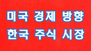 미국 경제 방향이 한국 주식 시장에 미치는 영향