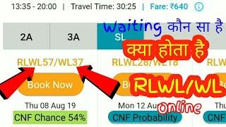 क्या होता है RLWL/WL & (Waiting कौन सा है)