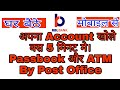 How To Open RBL Zero Ballance Saving Account in Hindi!!