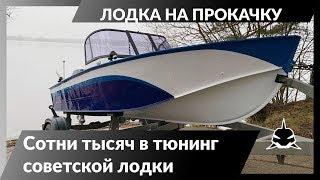 Потратили сотни тысяч на тюнинг советского  прогресса!  Что из этого получилось?! Лодка на прокачку.