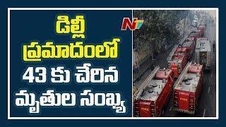 ఢిల్లీ ప్రమాదంలో 43కు చేరిన మృతుల సంఖ్య..!   Delhi Fire Accident   NTV