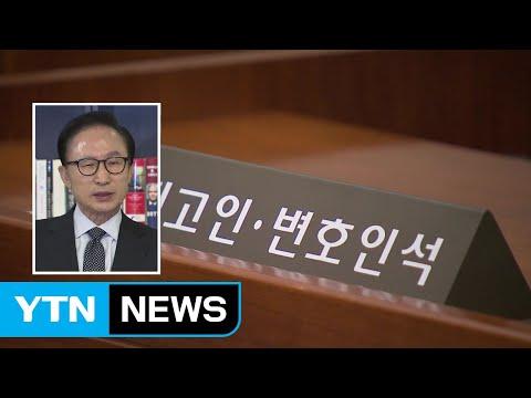 법정 서는 피고인 이명박...직접 10분 진술 / YTN