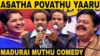 APY 43 | Madurai Muthu | Kovai Guna | Aadhi