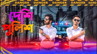 দেশি পুলিশ | Desi Police | Disturb BroS | Bangla Funny Video | Comedy video 2020 | 4K Video