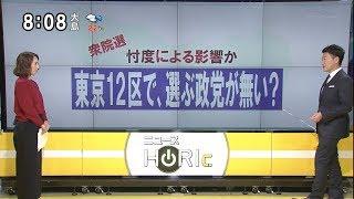 ニュースHORIc「衆院選 東京12区で、選ぶ政党が無い?」 忖度による影響か? 選択できる政党の2極化!? [モーニングCROSS]