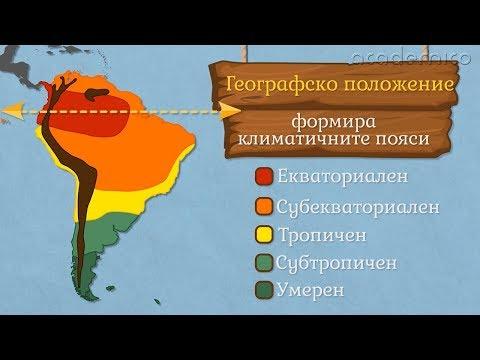 Klimat Klimatichni Poyasi I Planinska Oblast V Yuzhna Amerika
