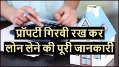 Loan Against Property : Subodh gupta