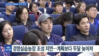 스마트팜 청년창업 보육프로그램 차질 '우려'