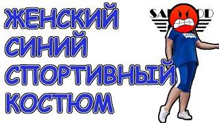 Обзор: женский синий спортивный костюм с рынка Садовод | Маша Копытина [sadovodopt]
