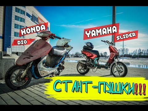 HONDA DIO, YAMAHA SLIDER | СТАНТ | ПОКАТУШКА
