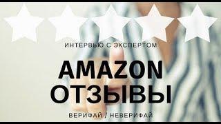 Как получить Амазон отзывы - Amazon Обучение