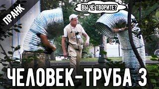 ЧЕЛОВЕК-ТРУБА 3.  ПРАНК РОЗЫГРЫШ. Стас Ёрник