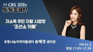 [김유정의 톡톡동해안] 6/17 저소득 주민 자활 돕는…