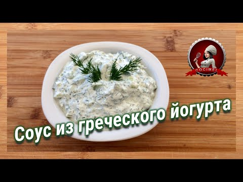 Соус из греческого йогурта 👩🏽🍳 Быстро, просто, вкусно!