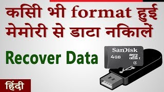 How to Recover your Data from any kind of formatted Memory