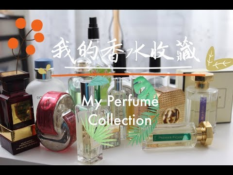 My Perfume Collection|我的16只香水集合|Diptyque|Chloe|Jo Malone|Tom Ford|Hermes