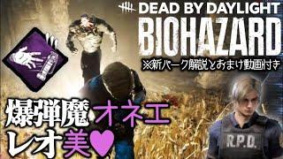 【DbD✖バイオハザード】爆弾魔オネエ、レオ美(※新パーク解説とおまけ動画付き)【Dead by Daylight #55】