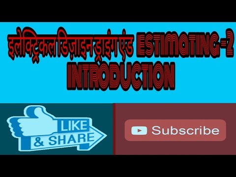 Electrical design drawing and estimating -2 lecture -1 thumbnail