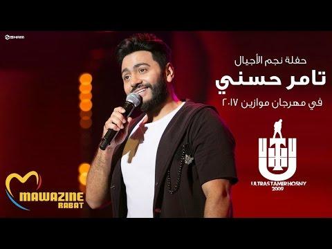 Tamer Hosny Concert Mawazin 2017- حفلة النجم تامر حسني في مهرجان موازين كاملة HD