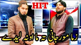 Zamir Khan Zamir New Poet 2020 / Zama Mor Jani Nu Ma Onaledi By Abdul Hakim TV