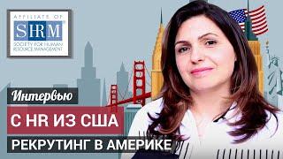 Обучение для менеджеров по персоналу. Работа в США и в Украине в HR сфере.