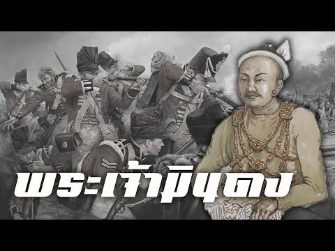 ประวัติศาสตร์ : พระเจ้ามินดง by CERRYMAN
