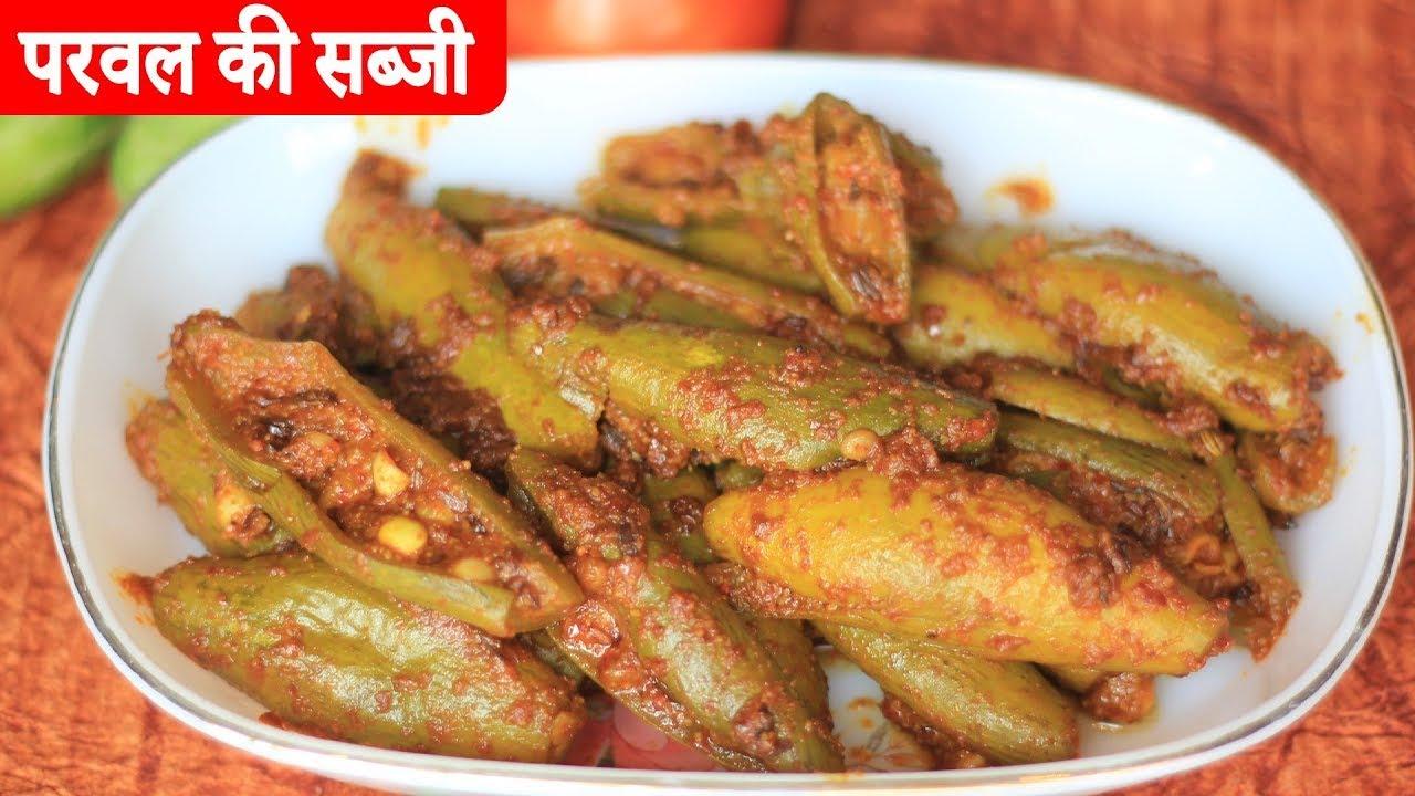 Parwal ki sabzi in hindi stuffed masaledar parval recipe indian parwal ki sabzi in hindi stuffed masaledar parval recipe indian vegetable recipes ep 79 youtube forumfinder Image collections