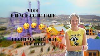 VLOG: Едем в Сочи Парк. Празднуем мой день рождения! || Арина Love