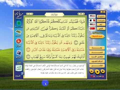 تحميل القران كامل فيديو و صوت للشيخ عبد الباسط تلاوة و تفيسر برابط مباشرSura \ Abdul Basit