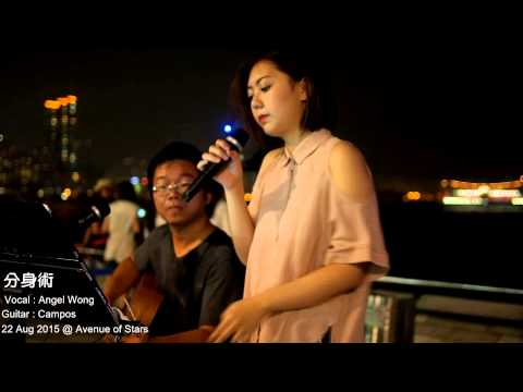 容祖兒 JOEY - 分身術 (cover by Angel Wong @ musicBreak)