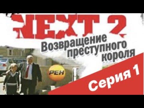 NEXT-2 1 СЕРИЯ (ПОЛНАЯ ВЕРСИЯ)