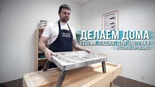 Делаем дома: столик-поднос для завтрака в стиле Прованс