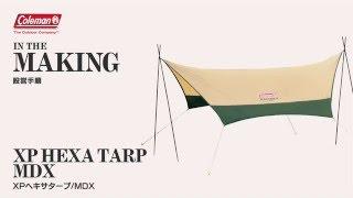 タープの組み立て方「XPヘキサタープ/MDX」 | コールマン thumbnail