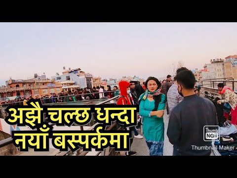 Balaju Naya bus park , Kathmandu/नयाँ बस पार्क काठमाडौं 2019 Feb