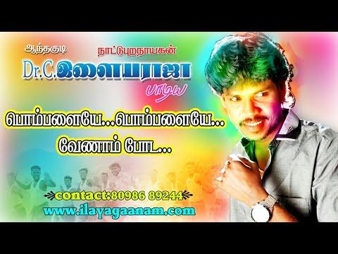 Pombalaye mp3 by  anthakudi c.ilayaraja Singer ilayagaanam album